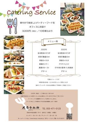 浜松 ケータリング レストラン
