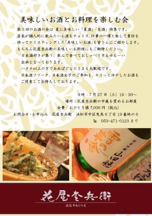 第3回チラシ美味しいお酒とお料理を楽しむ会_page-0001 (2).jpg