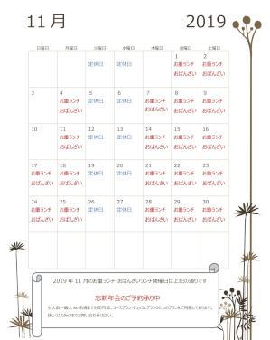 11月お重ランチ.jpg