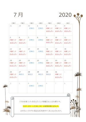 7月お重ランチ_page-0001.jpg