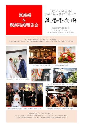 kazokukonchirasi _page-0001 (1).jpg