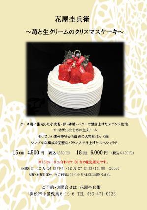 2020クリスマスケーキご予約承り中_page-0001 (2).jpg