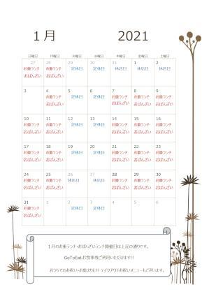 2021.1縺企㍾繝ゥ繝ウ繝\page-0001.jpg