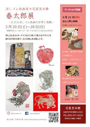 春太郎展2021_page-0001 (1).jpg